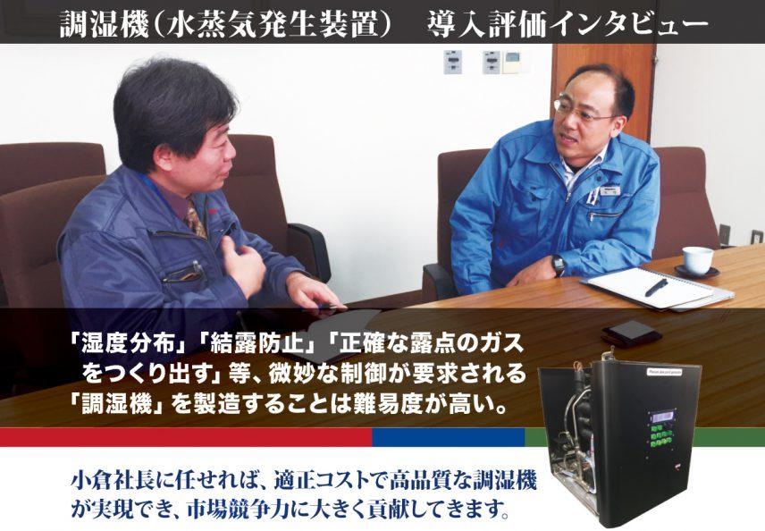 調湿機(水蒸気発生装置)導入評価インタビュー