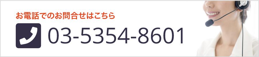 お電話 03-5354-8601