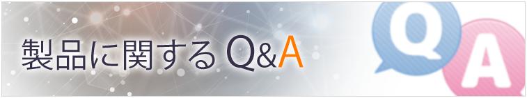 製品に関するQ&A